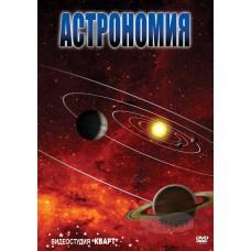 DVD Астрономия часть 2