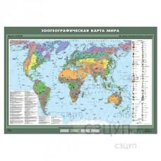 Карта Зоогеографическая карта Мира глянцевое 1-стороннее ламинирование