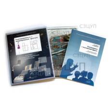Комплект кодотранспарантов «Конструирование и моделирование фартука»