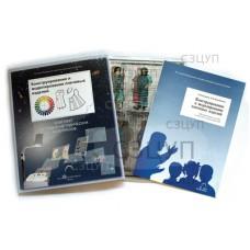 Комплект кодотранспарантов «Конструирование и моделирование плечевых изделий»